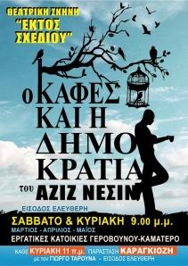 εκτοσ σχεδιου(poster)