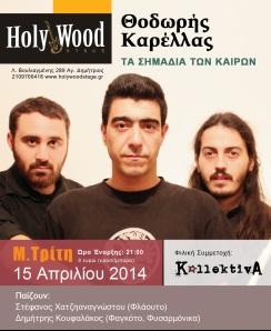 Deltio Typoy_Theodoris Karellas_Holywood Stage_webuse