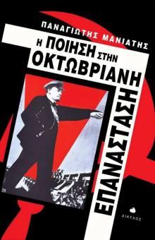 «Η ποίηση στην Οκτωβριανή Επανάσταση»